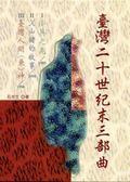 (二手書)臺灣二十世紀末三部曲:兵之死、X山豬的故事、台灣人間(兼)神