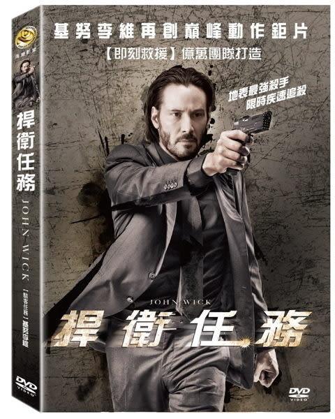 捍衛任務 DVD (購潮8) 4715219793402