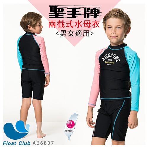 【聖手】兒童粉藍黑長袖上衣 x 短褲兩截式防曬水母衣(男女適用) A66807