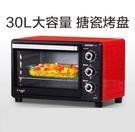 長帝TB32SN電烤箱家用烘焙小型烤箱多功能全自動蛋糕30升大容量 NMS 220V小明同學