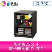 分期零利率 防潮家72公升電子防潮箱 D-70C