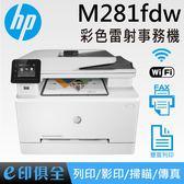 M281fdw 限時促銷 HP Color LaserJet Pro MFP M281 無線雙面觸控彩色雷射傳真複合機