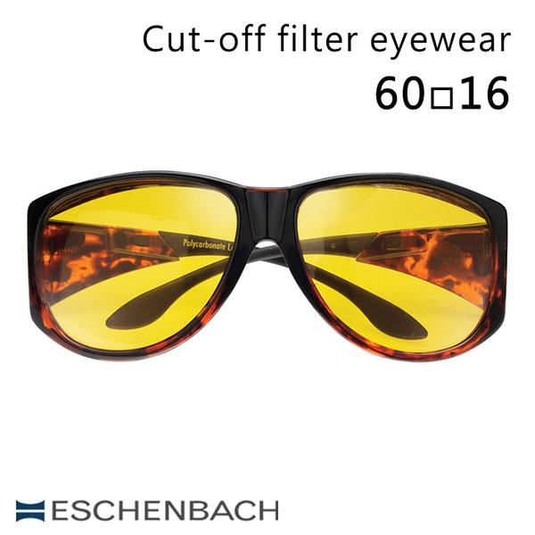 【德國 Eschenbach 宜視寶】Cut-off filter eyewear 德國包覆式濾光眼鏡 亮黃色 小框 16604501 (公司貨)