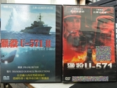 挖寶二手片-B70-正版DVD-電影【獵殺U-571 1+2/系列2部合售】-(直購價)部份海報是影印