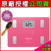 獨家贈品牌髮梳(原廠公司貨/現貨)OMRON歐姆龍 體重體脂計 HBF-216 粉紅色 HBF-216PK