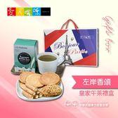 愛不囉嗦.左岸香頌皇家午茶禮盒*預購*﹍愛食網