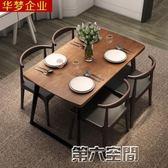 餐桌 北歐鐵藝實木餐桌椅組合餐桌長方形飯桌6人小戶型餐台家用簡約4人 第六空間igo