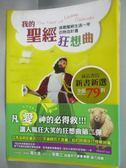 【書寶二手書T9/宗教_IDS】我的聖經狂想曲_黃芳田, 賈各布斯