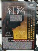 影音 P11 109  DVD 電影~紅路~聯影2011 咆哮山莊導演坎城影展評審團獎