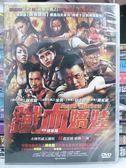 挖寶二手片-F05-067-正版DVD*華語【鐵血嬌娃】-余男*鄒兆龍安志傑*釋延能