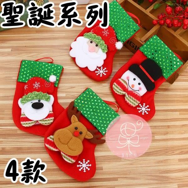 現貨 聖誕糖果袋 不織布聖誕禮物 禮物袋 掛飾 耶誕樹 裝糖果 巧克力 現貨-果漾妮妮【B737】
