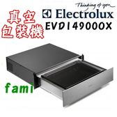 【fami】櫻花 ELECTROLUX  真空包裝機 EVD14900OX