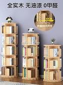 實木旋轉書架 落地簡約家用兒童繪本架置物架學生臥室360度小書櫃 快速出貨 YYP