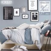 《DUYAN竹漾》100%精梳純棉雙人加大床包被套四件組-奧德賽海