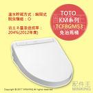 【配件王】日本代購 TOTO KM系列 TCF8GM53 溫水免治馬桶座 自動掀蓋 除臭 瞬熱式