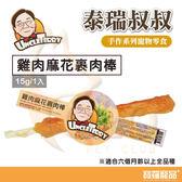 【正貨】泰瑞叔叔-雞肉麻花裹肉棒(1入)/狗零食【寶羅寵品】