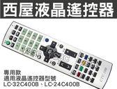 Westinghouse 西屋液晶電視遙控器KK-Y331H ( LE-42V400D ) KK-Y331W LC-32C400B LC-24C400B )