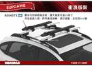 ||MyRack|| YAKIMA SupDawg SUP 衝浪板架 立式槳板支架 車頂攜浪板架 #8004075