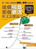 (二手書)這個場合,那個狀況,英文怎麼說?:第一本教上班族如何速聽&速答的會話書..