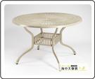 {{ 海中天休閒傢俱廣場 }} G-52 戶外時尚 鋁合金桌椅系列 11-2 120cm太陽圓桌