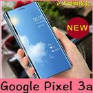 【萌萌噠】谷歌 Google Pixel 3a XL  電鍍鏡面智能支架款保護殼 直立式休眠功能側翻皮套 手機套