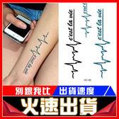 [24hr-現貨快出] 防水 防汗 英紋 字母 心電圖 紋身 貼紙 男女款 小清新 刺青 圖案貼
