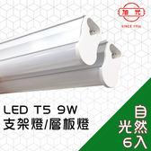 【旭光】LED 9W 2呎 T5燈管-層板燈/支架燈 4000K自然色(6入)自帶燈座安裝快捷
