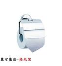 【麗室衛浴】不鏽鋼系列  捲紙架  衛生紙架  滾筒紙架  HK-9525