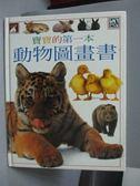 【書寶二手書T8/少年童書_ZEM】寶寶的第一本動物圖畫書_李紫蓉, ROGER P