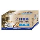 西雅圖榛果風味白咖啡二合一(52入)2022/08