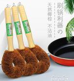 椰棕刷鍋洗鍋刷鍋刷子洗碗刷子廚房用刷清潔刷洗鍋硬毛 麥琪精品屋