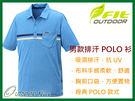╭OUTDOOR NICE╮維特FIT 男款吸濕排汗短袖POLO衫 JS1103 天藍色 排汗衫 休閒衫 涼感衣 防曬衣