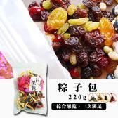 【百桂食品】綜合果乾220g-粽子包 (共3袋-免運)