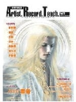 二手書博民逛書店《ART畫者養成誌1-畫者Artist》 R2Y ISBN:9570498897