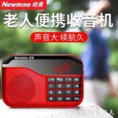 收音機 收音機新款便攜式半導體廣播老年人老人用的迷你微小型袖珍隨身聽 LN6600【極致男人】
