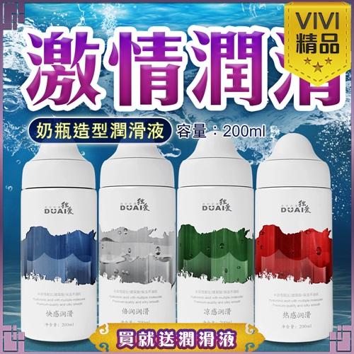 自慰潤滑液 情趣用品 情趣按摩油 DUAI 水溶性配方 奶瓶造型潤滑液 200ml 熱感/涼感/倍潤/快感 任選