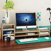 增高架雨晨多功能電腦顯示器增高架子桌面收納置物架液晶顯示屏底座支架
