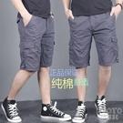 夏季新款五分褲男寬鬆大碼休閒短褲薄款純棉沙灘工裝褲戶外登山褲 快速出貨