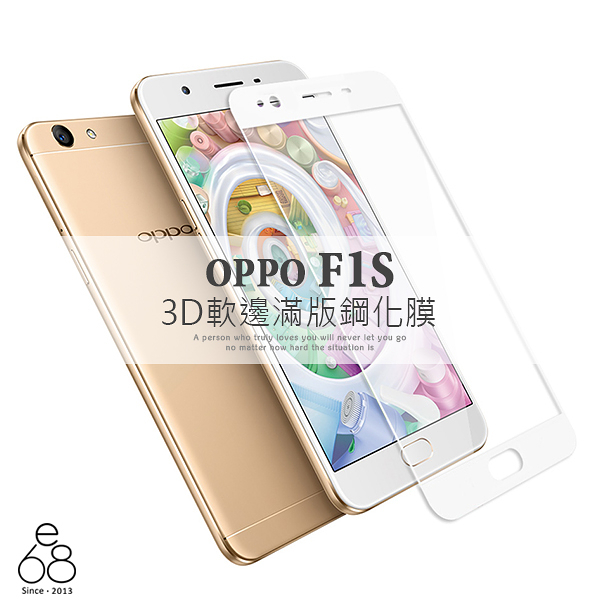 不碎邊不易破! 滿版 曲面玻璃貼 OPPO F1s A1601 自拍美顏機 5.5吋 鋼化玻璃 纖維 軟邊 保護貼 玻璃貼