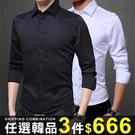 任選3件666長袖襯衫韓版百搭帥氣正裝職...