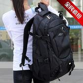 防水牛津時尚男女後背包大容量潮書包戶外旅行運動登山包旅游背包 【限時八五折】
