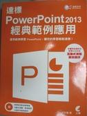 【書寶二手書T5/電腦_XAQ】達標! PowerPoint 2013 經典範例應用(附DVD)_林文強