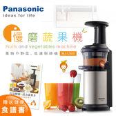 Panasonic國際牌 慢磨蔬果機 MJ-L500