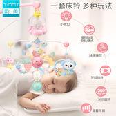 新生嬰兒床鈴音樂旋轉床頭鈴搖鈴風鈴3-6個月0-1歲12益智寶寶玩具
