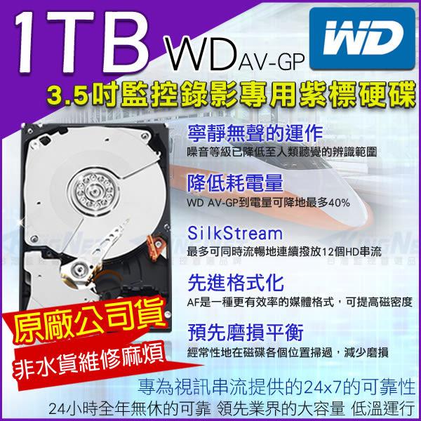 【台灣安防】監視器 監控專用紫標硬碟 1TB WD 3.5吋 1000G SATA 24 小時錄影超耐用 原廠公司貨 DVR硬碟