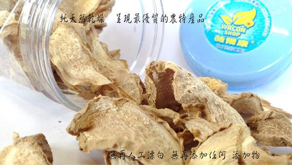 老薑片 經典® 二年老薑片強力乾燥 300g/包  泡茶、炒菜、煮湯,調整全家人的熱性體質 快速又方便