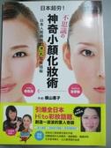 【書寶二手書T1/美容_OOY】不思議的神奇小顏化妝術:日本人氣最高的骨肌化妝術!_橫山惠子