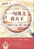 (二手書)一句英文看天下:閱讀英文小說、電影、歌曲(二版)