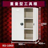 【磅礡登場】大富 KU-1060 重量型工具櫃 工具櫃 零件櫃 置物櫃 收納櫃 抽屜 辦公用具 台灣製造