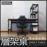 電腦桌 書桌 層架 黑色(150x60x180cm) 可調高度 收納架桌 辦公桌 免螺絲角鋼【空間特工】STB5205